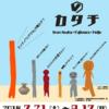 飛鳥・藤原・平城の京に暮らした人々のシアワセ【歴史に憩う橿原市博物館 平成30年度夏季企画展「シアワセのカタチ from Asuka・Fujiwara・Heijo」】