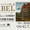 大阪府近郊で開催される2017年秋の展覧会