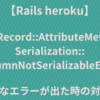 【Rails heroku】ActiveRecord::AttributeMethods::Serialization::ColumnNotSerializableError