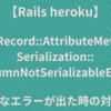 【Rails heroku】ActiveRecord::AttributeMethods::Serialization::ColumnNotSerializableError