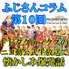 【ふじさんコラム第10回】FFタクティクスのニコ動公式生放送で懐かしみ爆発話