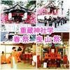 重蔵神社の春祭「曳山祭」について勉強してみませんか?((φ(゚д゚ )