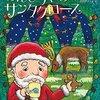 もうすぐ12月25日なので、クリスマスに因んだ絵本を紹介するよ