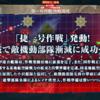 艦これ 2017 秋イベント E3 「捷一号作戦、作戦発動!」 乙 結果