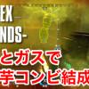 【APEX LEGENDS】ワットソンとコースティックの立ち回りでとにかく芋るAPEX実況