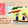 【DesignEvo】オンラインロゴメーカーでオリジナルロゴを作ろう!