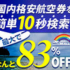 最安値で航空券購入!おすすめ国内線の比較・購入サイト【格安航空券モール】