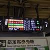 香川県から行く青春18きっぷの旅:2017年夏:ムーンライトながらに乗りに行こう!【3】