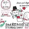 Amor and Aya#019 それは突然やってくる③ |出会い編最終回!