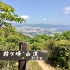 鈴ヶ峰山頂で、お弁当タイム