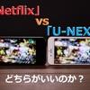 REGZA Z700Xシリーズでも見られる!「U-NEXT」が4K動画を配信開始!4Kを最大限に楽しむ方法はこちら!