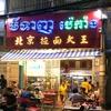 安くて美味しい中華料理(北京拉面大王)。