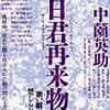 「李香蘭」こと山口淑子氏逝去。94歳。