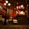 松山旅行1日目〜道後温泉に行ってきたよ。〜