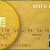 初年度無料で更に10,000円キャッシュバック【年会費が超安いアメックスゴールド】MUFGカード・ゴールド・アメリカン・エキスプレス・カード