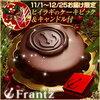 クリスマスケーキ 2017 ギフト スイーツ 神戸魔法の生チョコザッハ  送料込み