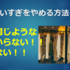 服の買いすぎをやめる方法【節約】