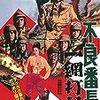 【映画感想】『不良番長 一網打尽』(1971) / 「不良番長」シリーズ第15作