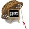 """キャッシュレス端末詐欺?と噂の「日本タブレット」のタブレットが""""中国製タブレット""""だった件wについて"""