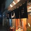 武蔵小山の鳥料理「ひな鳥半身唐揚げ 月鳥」は素揚げが特徴