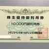 フランスベッドの株主優待は10,000円の御利用券になりました