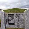 新冠郡新冠町高江地区にある北海道天然記念物 新冠泥火山(にいかっぷ でいかざん)