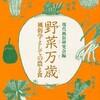 『野菜万歳』は大切で素適な本です