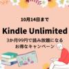 【10/14まで】Kindle Unlimited3か月で99円キャンペーンがお得すぎる!これは、試すしかない!