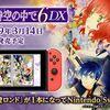 Switch向け恋愛ADV『遙かなる時空の中で6 DX』が発売