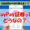 【話題の株式投資アプリ】PayPay証券の特徴6選+今後の展望