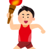 東京オリンピックは1年の延期が決定したようですが