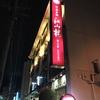 本場長崎の『江山楼』のちゃんぽん食べたら、感動しまくった話。