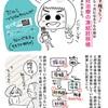 【100記事目】解凍少女をよろしく の巻
