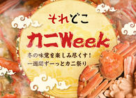 【カニWeek開催】冬の味覚を楽しみ尽くす! 一週間ずーっとカニ祭り