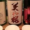 【春よ鯉】華鳩、純米吟醸中取り別注品&美和桜、本醸造無濾過生原酒&三谷春、純米酒の味。