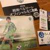 Jリーグ第17節🆚🏠川崎