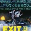 韓国のパニック映画『EXIT イグジット』と「週刊金曜日増刊 まるごと山本太郎」の発売!(11月30日)。