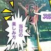 ステップ3「当日の楽しみ方」〜6/27天元ライブの見方〜
