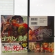 9月5日発売『ゴブリンの勇者2』特集!