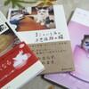 最近買ったねこ本