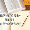 〜独学で行政書士〜 第17回その他の訴訟と教示