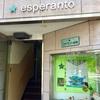エスペラント会館に行ってきた