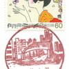 【風景印】千住河原郵便局