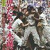 【オススメの野球本】甲子園のセンバツ(大阪桐蔭優勝)が終わって、プロ野球が開幕して、タイミング的に野球の話。