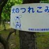 ホッピー飲みながら日本酒の季節商材のアイデアの無さを適当に語る