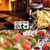 【オススメ5店】多摩センター・南大沢(東京)にある和食が人気のお店