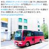 意味があるように思えない『本日、#規制のサンドボックス制度 に基づき、(株)DADA申請の「#キャンピングカー の『空間』の #シェアリング 実証」が主務大臣から認定されました。 #沖縄県 内にて、バスを改造したキャンピングカーを運転できない措置を取った上で貸し出す実証を行います』@Naikakukanbo。