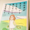 西原 理恵子著「女の子が生きていくときに、覚えていてほしいこと」やさしい本だった