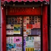 街角の紅(Chinatown)