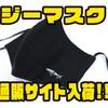 【GANCRAFT】洗って何度も使用出来るマスク「ジーマスク」通販サイト入荷!